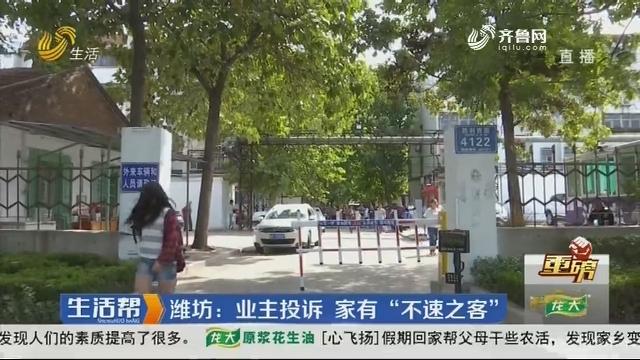 """【重磅】潍坊:业主投诉 家有""""不速之客"""""""