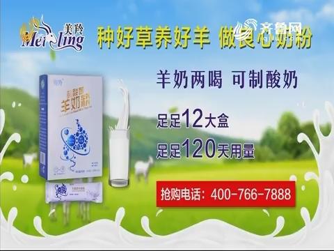 20190915《中国原产递》:羊奶粉