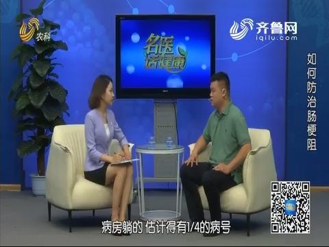 20190915《名医话健康》:名医李辰生——如何防治肠梗阻