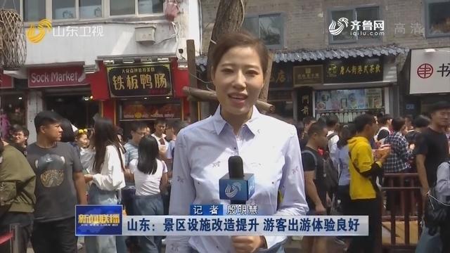 山东:景区设施改造提升 游客出游体验良好