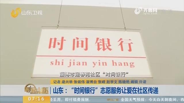"""【闪电新闻排行榜】山东:""""时间银行""""志愿服务让爱在社区传递"""