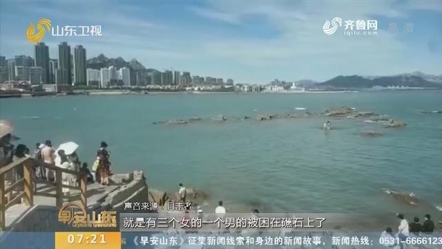 【闪电新闻排行榜】恰逢天文大潮 三名女游客被困礁石