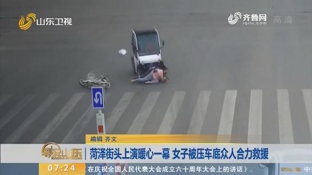 【闪电新闻排行榜】菏泽街头上演暖心一幕 女子被压车底众人合力救援