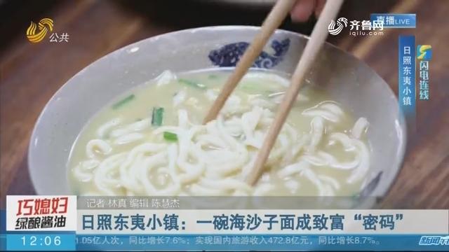 """【喜迎国庆】闪电连线:日照东夷小镇 一碗海沙子面成致富""""密码"""""""