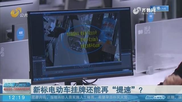 """【连线编辑区】新标电动车挂牌还能再""""提速""""?"""