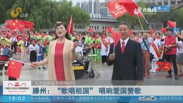 """【礼赞新中国 歌唱新时代】滕州:""""歌唱祖国"""" 唱响爱国赞歌"""