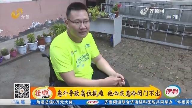 聊城:爱上跑马 轮椅上跑完11场马拉松