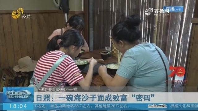 """【70年 我们这里不一样】日照:一碗海沙子面成致富""""密码"""""""