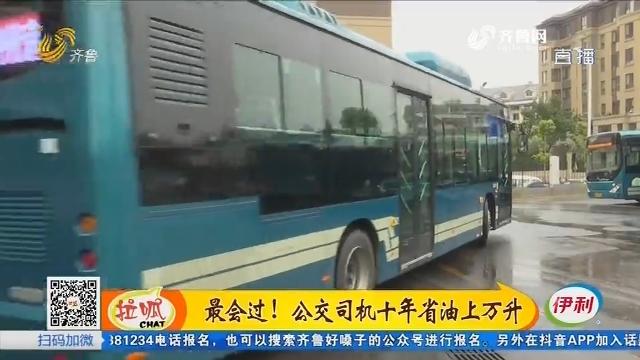 济南:最会过!公交司机十年省油上万升