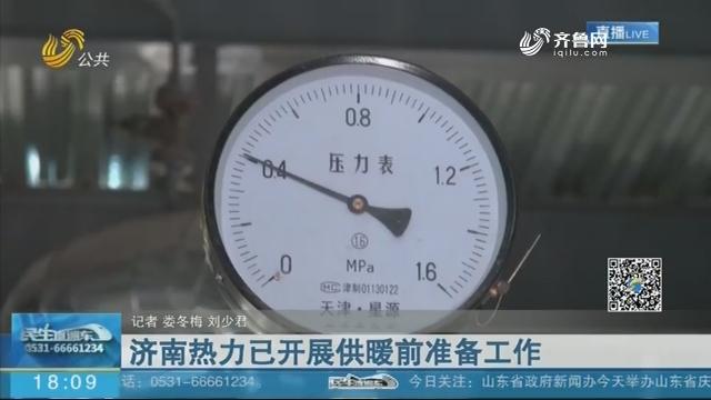 济南热力已开展供暖前准备工作