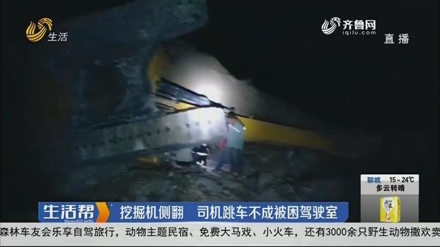 淄博:挖掘机侧翻 司机跳车不成被困驾驶室