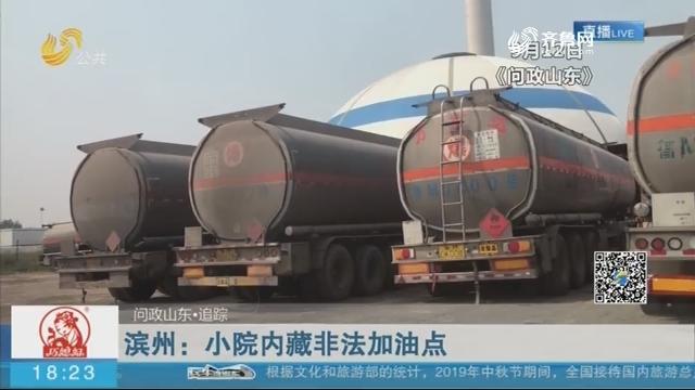 【问政山东·追踪】滨州:小院内藏非法加油点