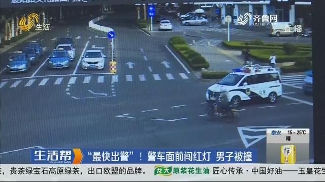 """淄博:""""最快出警""""!警车面前闯红灯 男子被撞"""
