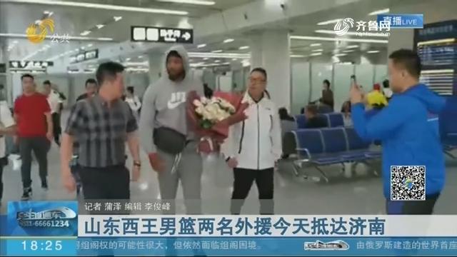 山东西王男篮两名外援9月16日抵达济南