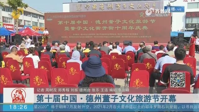 第十届中国·德州董子文化旅游节开幕