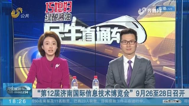 """""""第12届济南国际信息技术博览会""""9月26至28日召开"""