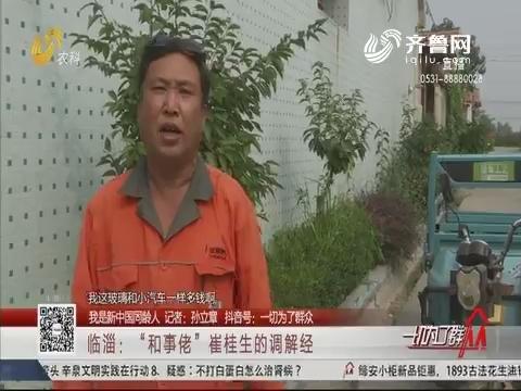 """【我是新中国同龄人】临淄:""""和事佬""""崔桂生的调解经"""