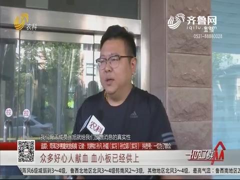 【追踪:菏泽2岁男童突发疾病】众多好心人献血 血小板已经供上
