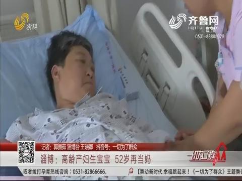淄博:高龄产妇生宝宝 52岁再当妈