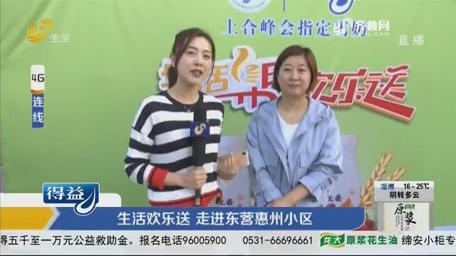 生活欢乐送 走进东营惠州小区