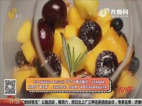 20190916《你消费我买单之食话食说》:(淄博)美味不怕巷子深