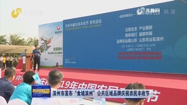 """滨州市发布""""食域滨州""""公共区域品牌庆祝农民丰收节"""