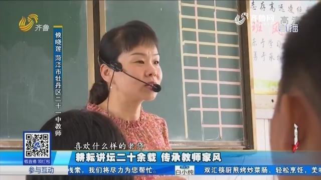 菏泽:耕耘讲坛二十余载 传承教师家风