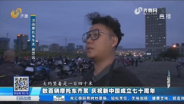 济南:数百辆摩托车齐聚 庆祝新中国成立七十周年