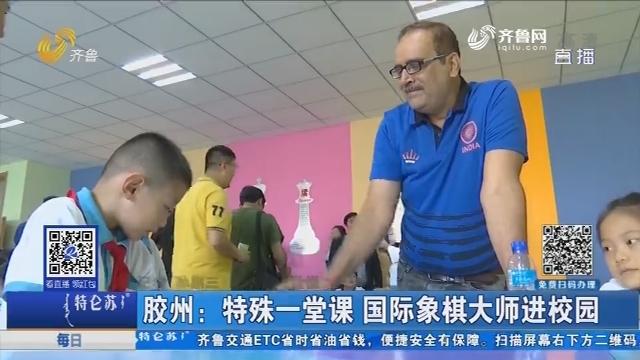 胶州:特殊一堂课 国际象棋大师进校园
