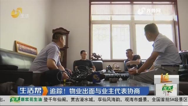潍坊:追踪!物业出面与业主代表协商