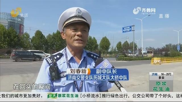 """济南:雨中执勤偶遇妻女 一个""""敬礼""""获赞17万"""