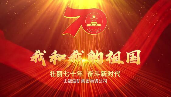 山能淄矿物资公司:唱响主旋律,献礼新中国成立70周年