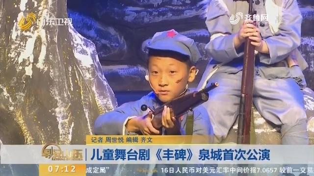 兒童舞臺劇《豐碑》泉城首次公演