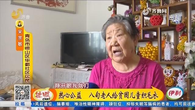 青岛:热心公益 八旬老人给贫困儿童织毛衣