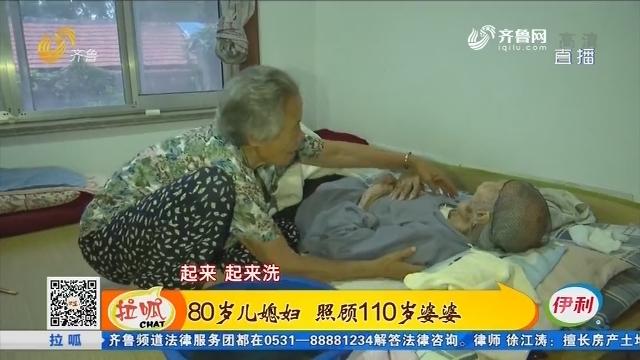 安丘:80岁儿媳妇 照顾110岁婆婆