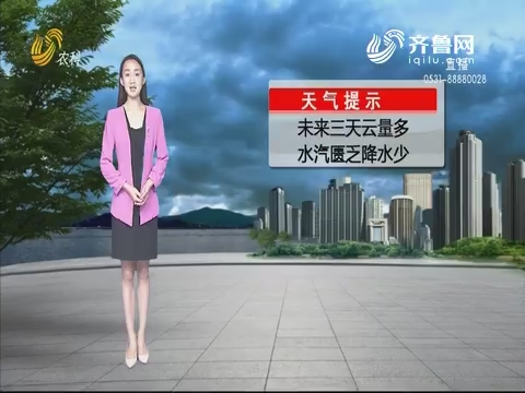 看天气:未来三天云量多 水汽匮乏降水少