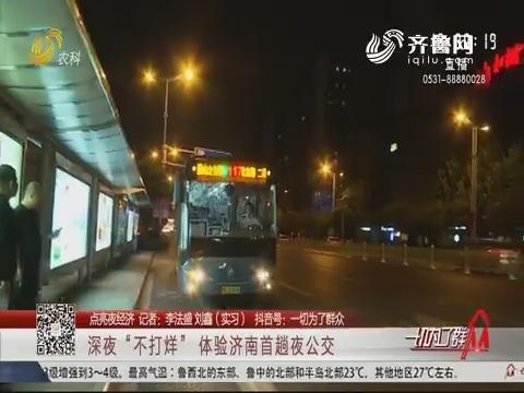 """【点亮夜经济】深夜""""不打烊"""" 体验济南首趟夜公交"""