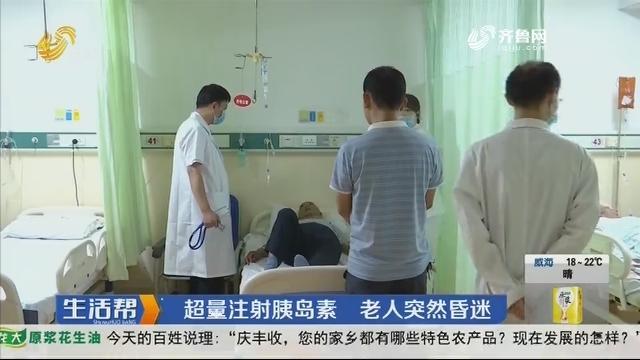 淄博:超量注射胰岛素 老人突然昏迷