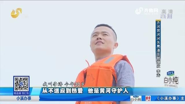 齐河:从不适应到热爱 他是黄河守护人