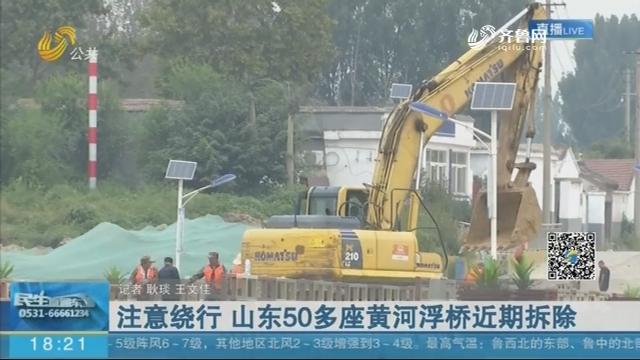 注意绕行 山东50多座黄河浮桥近期拆除