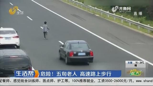 烟台:危险!五旬老人 高速路上步行