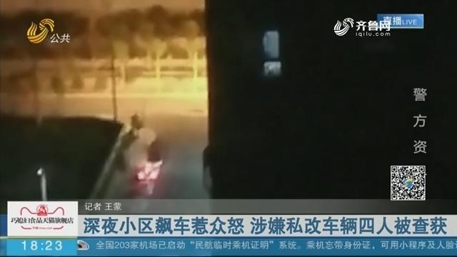 深夜小区飙车惹众怒 涉嫌私改车辆四人被查获