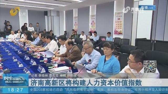 济南高新区将构建人力资本价值指数