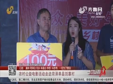 农村公益电影活动走进菏泽单县刘寨村