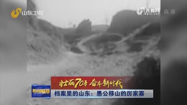 【壮丽70年 奋斗新时代】档案里的山东:愚公移山的厉家寨