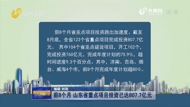 前8个月 山东省重点项目投资已达807.7亿元