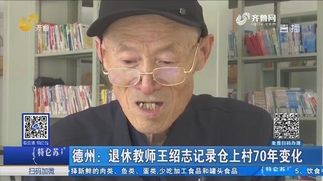 德州:退休教师王绍志记录仓上村70年变化