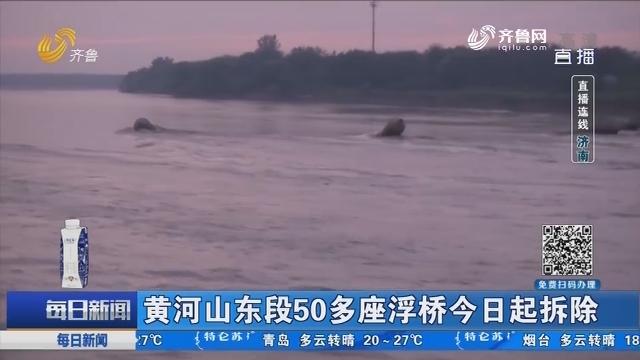 【直播连线】黄河山东段50多座浮桥9月17日起拆除