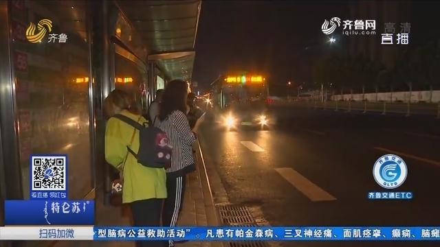 济南夜公交服务升级:定点发车 到站精确到分