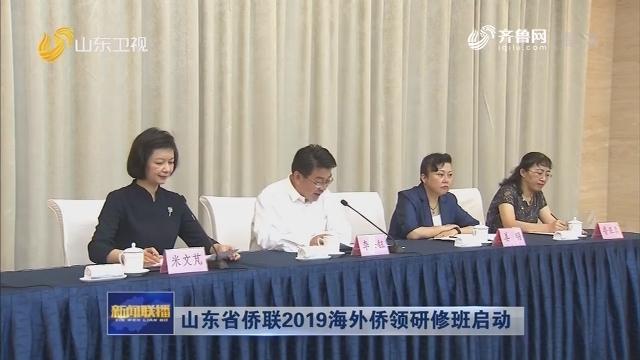 山东省侨联2019海外侨领研修班启动